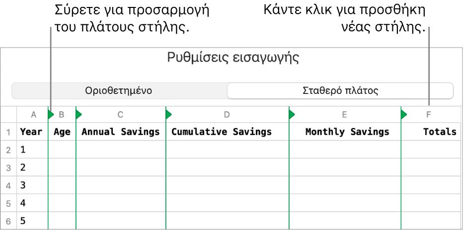 Οι ρυθμίσεις εισαγωγής για ένα αρχείο κειμένου σταθερού πλάτους.