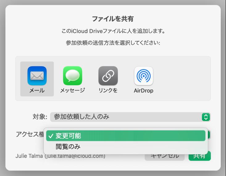 「アクセス権」ポップアップメニューで「変更可能」が選択されている共同制作ダイアログ