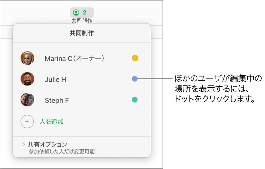 3人の参加者が含まれている参加者リスト。それぞれの名前の右側に異なるカラーのドットが付いています。