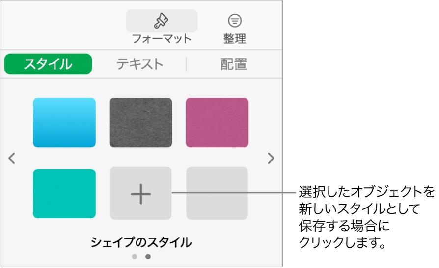「フォーマット」サイドバーの「スタイル」タブ。4つのイメージスタイル、「スタイルを作成」ボタン、1つの空白のスタイルプレースホルダが表示された状態。