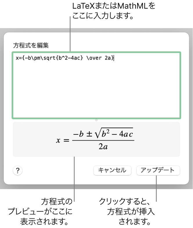 「方程式を編集」ダイアログ。LaTeXを使用して書き込まれた二次方程式の解の公式が「方程式を編集」フィールドに、公式のプレビューがその下に表示されています。