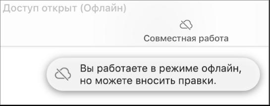 На экране отображается предупреждение: «Вы работаете врежиме офлайн, номожете вносить правки».