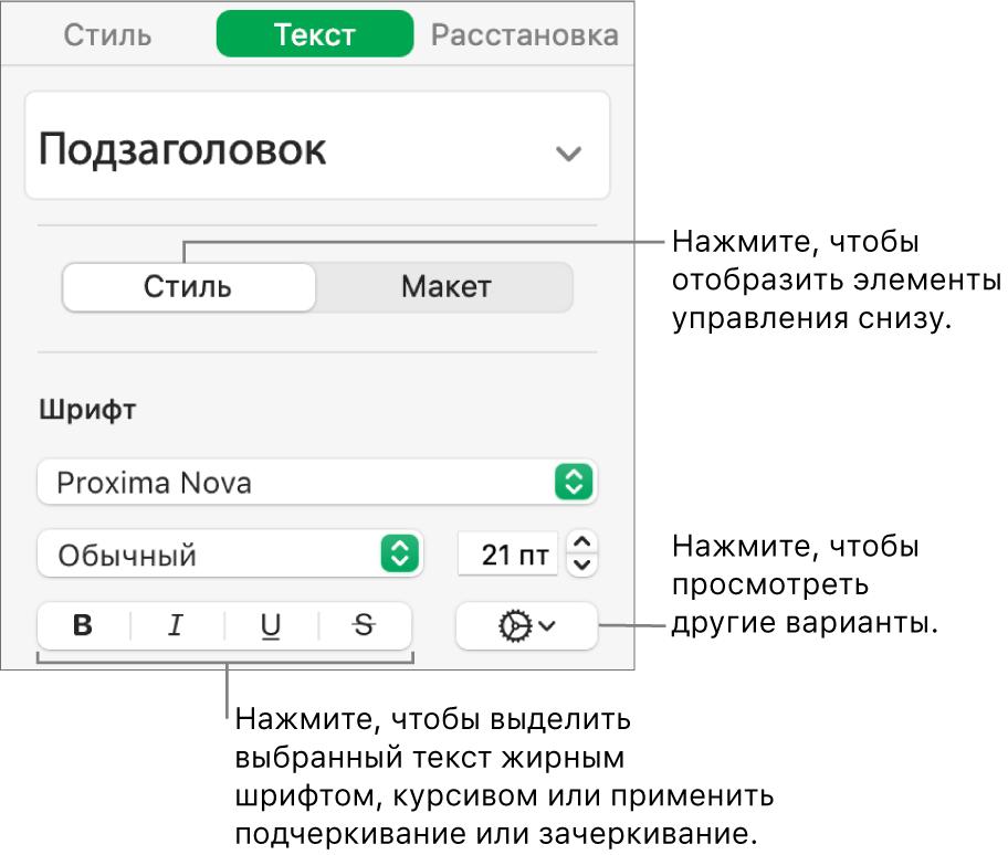 Элементы управления «Стиль» вбоковой панели. Выноски указывают накнопки «Жирный», «Курсив», «Подчеркивание» и«Зачеркивание».