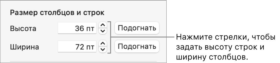 Элементы управления для задания точного размера строки или столбца.