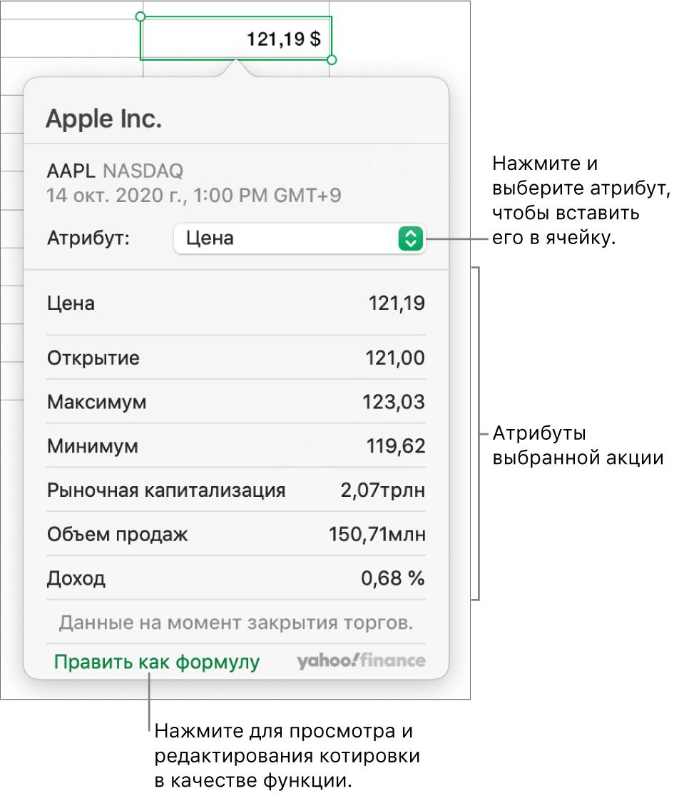 Диалоговое окно для ввода информации об атрибуте акции, в котором выбрана акция компании Apple