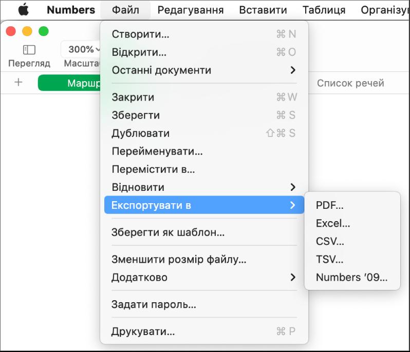 Меню «Файл» із вибраним пунктом «Експортувати для» та підменю з опціями експорту PDF, Excel, CSV та Numbers '09.