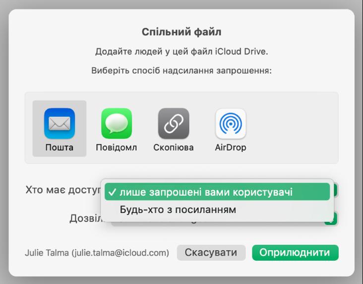 Діалогове вікно співпраці з відкритим спливним меню «Хто має доступ» і вибраним варіантом «Лише запрошені вами користувачі».