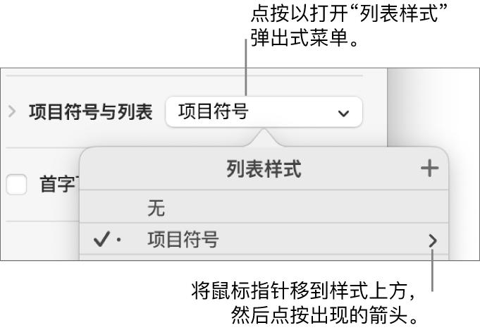 """""""列表样式""""弹出式菜单,其中一个样式已选定,其最右端显示一个箭头。"""