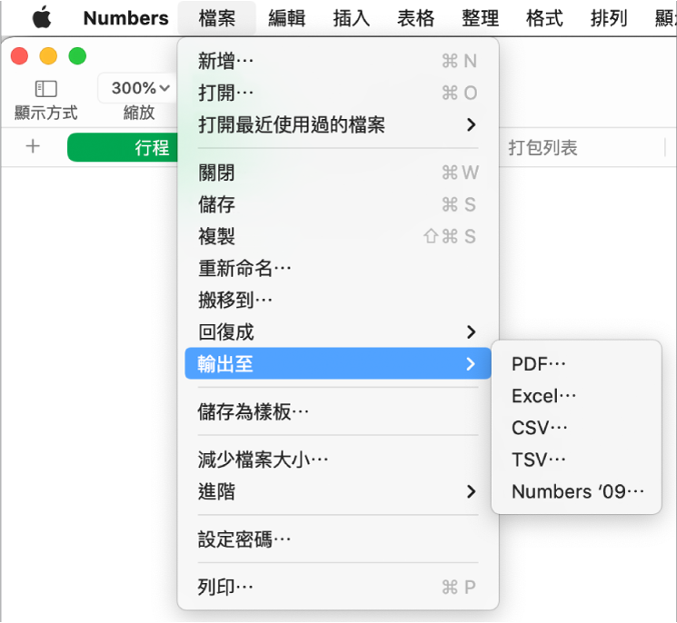 「檔案」選單已開啟並選取「輸出至」,子選單顯示 PDF、Excel、CSV 和 Numbers '09 的輸出選項。