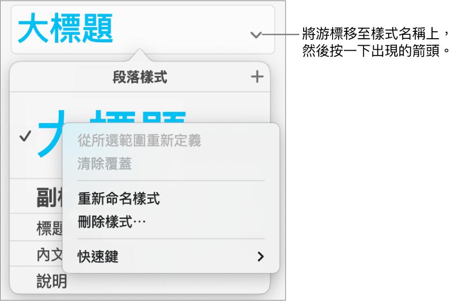 已開啟快速鍵選單的「段落樣式」選單。