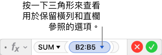 顯示如何保留範圍參照之橫列與直欄的「公式編輯器」。
