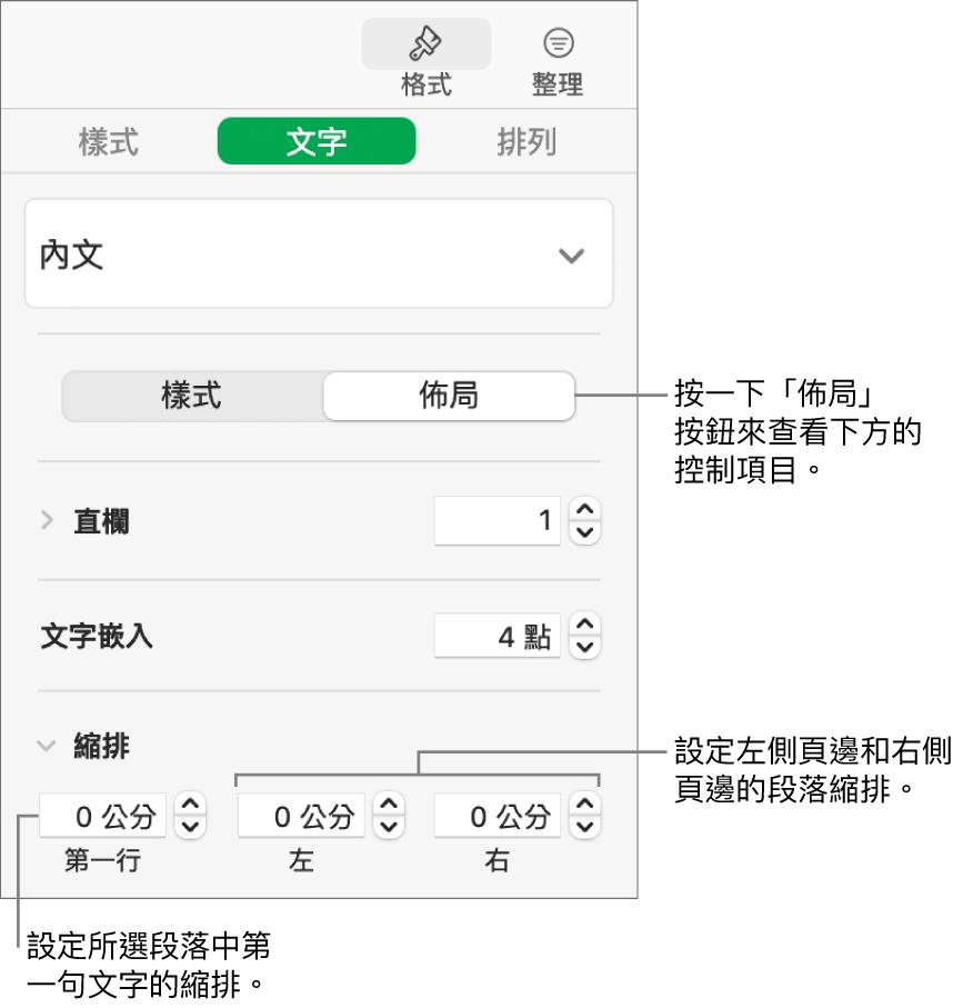 「格式」側邊欄的「佈局」區域,顯示設定第一行縮排與段落頁邊的控制項目。