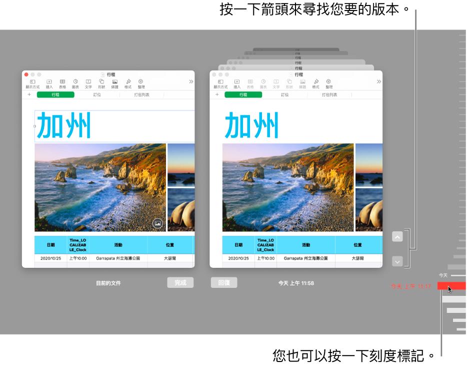 「回復」視窗,其中顯示您可瀏覽的版本。