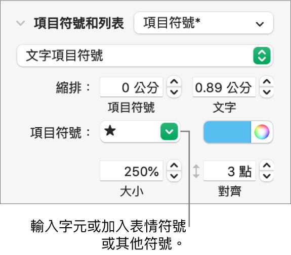「格式」側邊欄的「項目符號和列表」區域。「項目符號」欄位顯示星星的表情符號。
