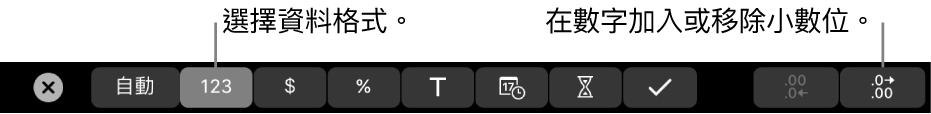 MacBook Pro 觸控列中帶有控制項目,用於選擇資料格式,以及加入或移除數字中的小數點位置。