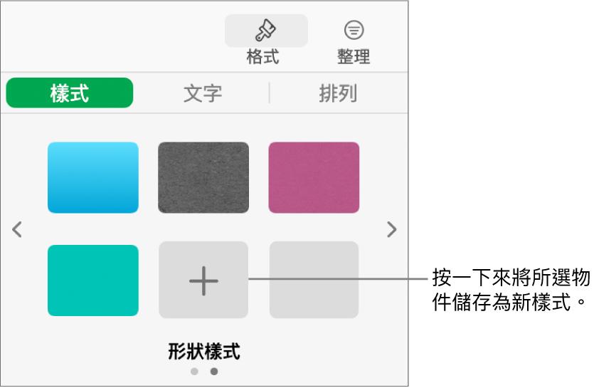 「格式」側邊欄的「樣式」標籤頁帶有四種影像樣式、「製作樣式」按鈕和空白的樣式暫存區。