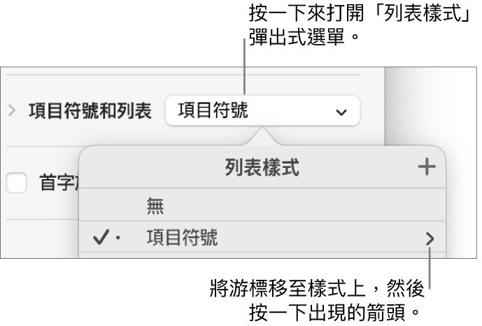 「列表樣式」彈出式選單,其中包含一個已選取的樣式,右方有一個箭頭。