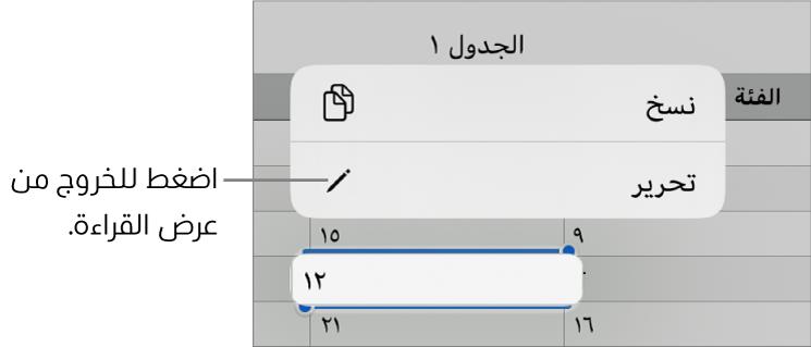 خلية جدول محددة، وتوجد فوقها قائمة تحتوي على الزرين نسخ وتحرير.
