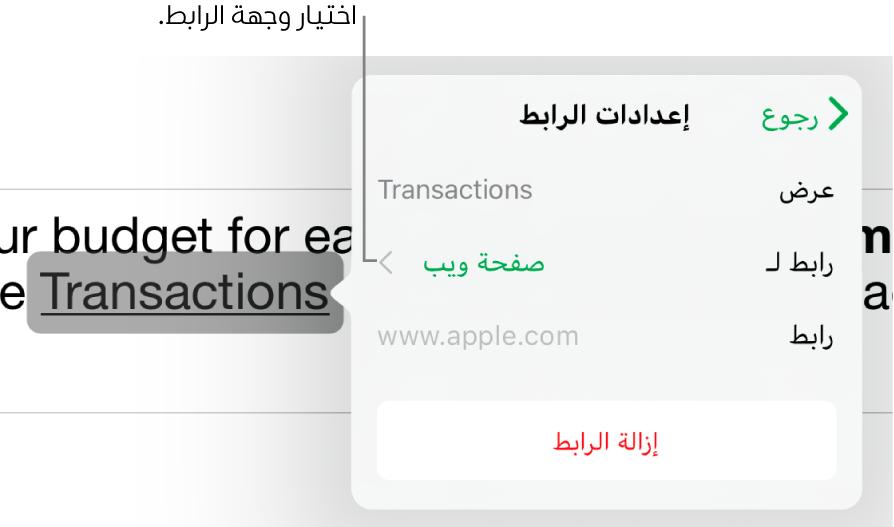"""عناصر تحكم """"إعدادات الرابط"""" مع الحقول """"عرض"""" و""""رابط لـ"""" (تم تحديد صفحة ويب) و""""رابط"""". يظهر زر إزالة الرابط في الأسفل."""