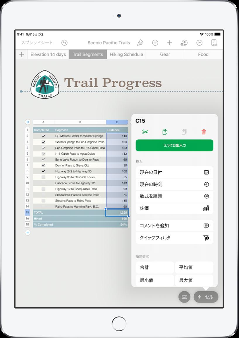 スプレッドシート。ハイキングしたコースと、各コースの距離の表が表示されています。「セルアクション」メニューが開かれていて、数式、日付、コメント、およびフィルタを追加するオプションが表示されています。