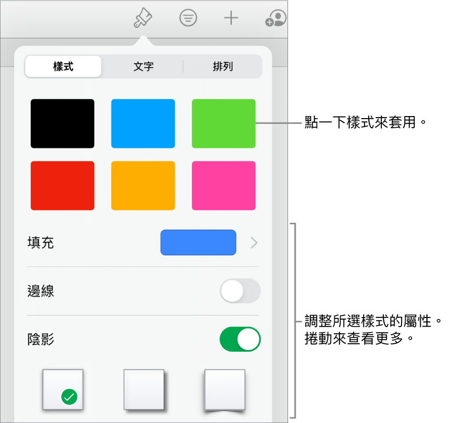 「格式」選單中的「樣式」標籤頁,最上方為形狀樣式,下方為用於更改填充、邊線和陰影的控制項目。