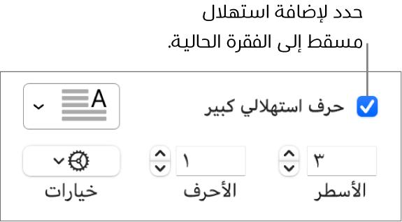 خانة اختيار الحرف الاستهلالي الكبير محددة، وتظهر قائمة منبثقة على يسارها؛ تظهر عناصر التحكم لإعداد ارتفاع السطر وعدد الأحرف والخيارات الأخرى أسفلها.