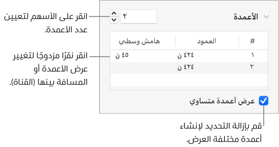 عناصر التحكم في قسم الأعمدة الخاصة بتغيير عدد الأعمدة وعرض كل عمود.