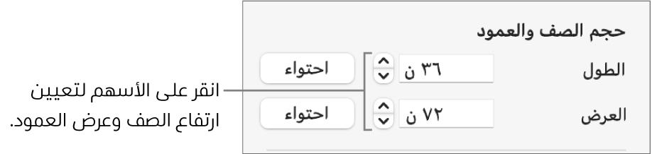 عناصر التحكم لتعيين حجم صف أو عمود يتسم بالدقة.