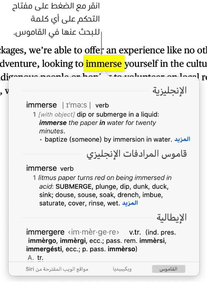 نص به كلمة تم تمييزها ونافذة تعرض التعريف الخاص بالكلمة وإدخال من قاموس المرادفات. زران في الجزء السفلي من النافذة يقدمان روابط إلى القاموس وإلى ويكيبيديا.