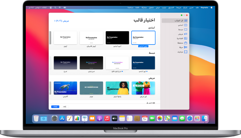 "MacBookPro به منتقي قوالب Keynote مفتوح على الشاشة. فئة كل القوالب محددة على اليمين وتظهر القوالب المصممة مسبقًا على اليسار في صفوف حسب الفئة. القائمة المنبثقة ""اللغة والمنطقة"" في الزاوية السفلية اليمنى والقائمة المنبثقة ""قياسي"" و""عريض"" في الزاوية العلوية اليسرى."