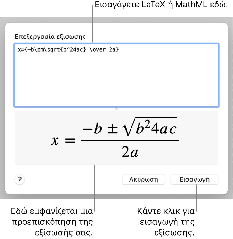 Το πλαίσιο διαλόγου «Επεξεργασία εξίσωσης», στο οποίο εμφανίζεται ο τετραγωνικός τύπος που έχει γραφεί με χρήση LaTeX στο πεδίο «Επεξεργασία εξίσωσης» και μια προεπισκόπηση του τύπου από κάτω.
