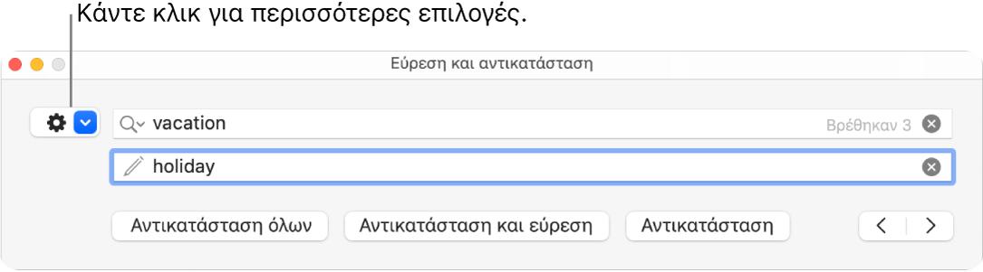 Το παράθυρο «Εύρεση και αντικατάσταση» με επεξήγηση στο κουμπί για εμφάνιση περισσότερων επιλογών.