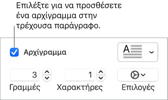 Το πλαίσιο επιλογής «Αρχίγραμμα» είναι επιλεγμένο και ένα αναδυόμενο μενού εμφανίζεται στα δεξιά του. Τα χειριστήρια για καθορισμό του ύψους γραμμής, του αριθμού χαρακτήρων και άλλες επιλογές εμφανίζονται από κάτω.