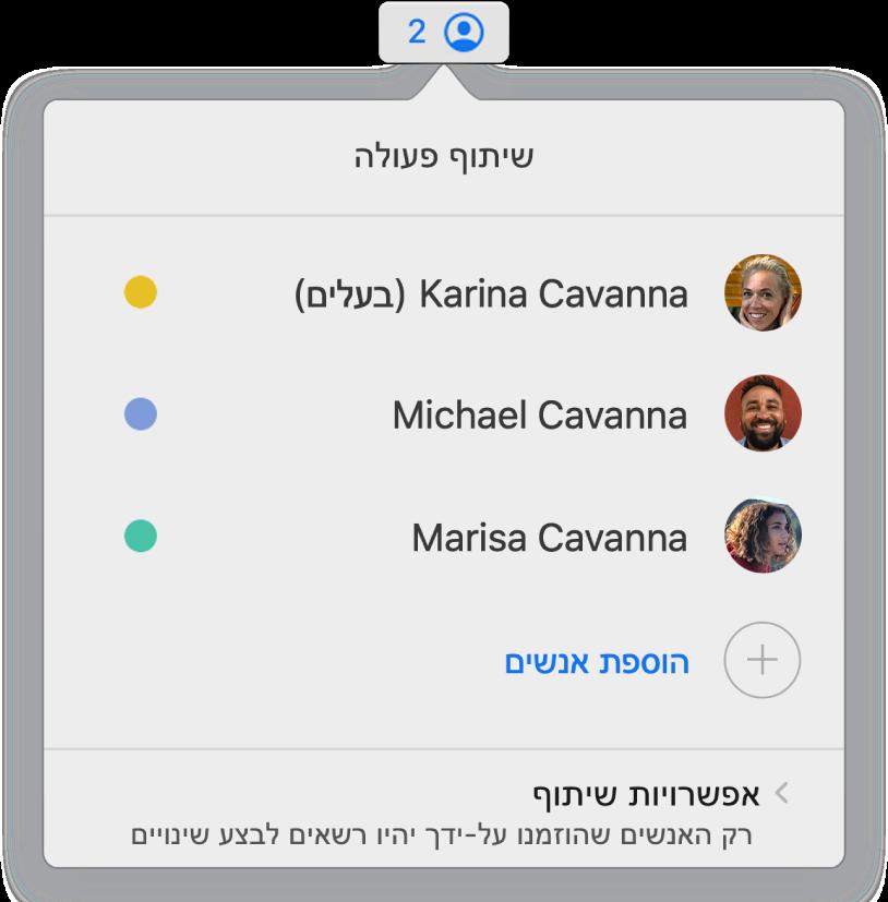 תפריט ״שיתוף פעולה״ מראה את שמות האנשים המשתפים פעולה בעבודה על המצגת. אפשרויות השיתוף מופיעות מתחת לשמות.