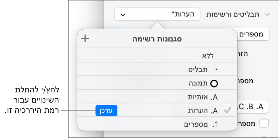 התפריט הקופצני ״סגנונות רשימה״ עם כפתור ״עדכן״ בסמוך לשמו של הסגנון החדש.