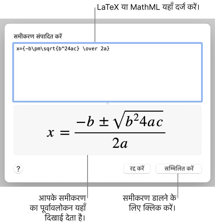 """""""समीकरण संपादित करें"""" डायलॉग, जिसमें LaTeX का उपयोग करके """"समीकरण संपादित करें"""" फील्ड में लिखा गया द्विघाती सूत्र प्रदर्शित होता है तथा नीचे उस सूत्र का प्रीव्यू दिखाई देता है।"""