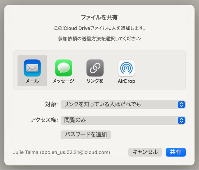 共同制作ダイアログの「共有オプション」セクションが開いた状態。「対象」メニューと「アクセス権」メニューが表示されています。