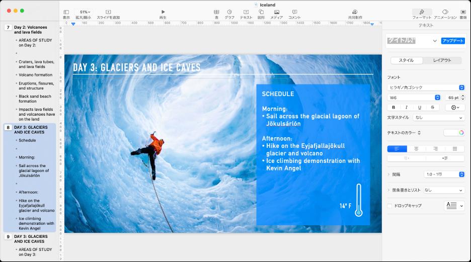 アウトラインビュー。左側のサイドバーにはプレゼンテーションのアウトライン、中央には選択されたスライド、画面の右側には「フォーマット」サイドバーが表示されています。