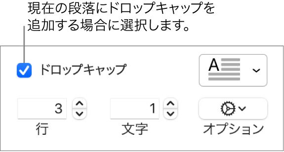 「ドロップキャップ」チェックボックスが選択されていて、その右側にポップアップメニューが表示されています。その下に、行の高さ、文字数、およびその他のオプションを設定するためのコントロールが表示されています。