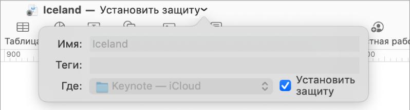 Всплывающее окно для блокирования и разблокирования презентации.