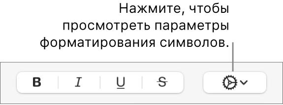 Кнопка «Дополнительные параметры» рядом с кнопками «Жирный», «Курсив» и «Подчеркнутый».