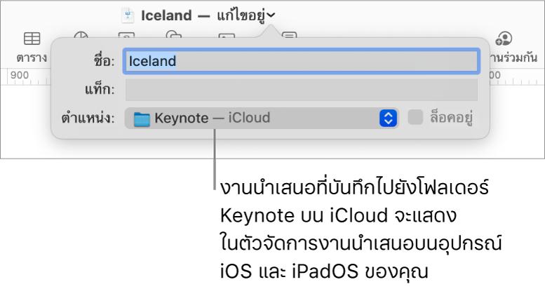 หน้าต่างโต้ตอบบันทึกสำหรับงานนำเสนอ Keynote ที่มี iCloud ในเมนูตำแหน่งที่แสดงขึ้น