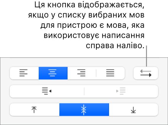 Кнопка напряму тексту в абзаці в засобах вирівнювання тексту.