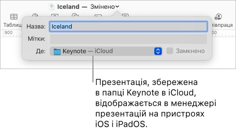 Діалогове вікно «Зберегти» в презентації Keynote і пункт iCloud у спливному меню «Розташування».