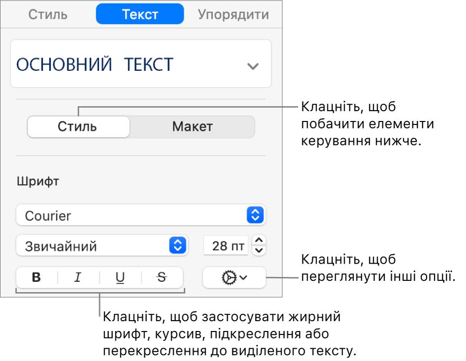 Елементи керування стилем на боковій панелі із виносками на кнопки «Жирний», «Курсив», «Підкреслення» і «Перекреслення».