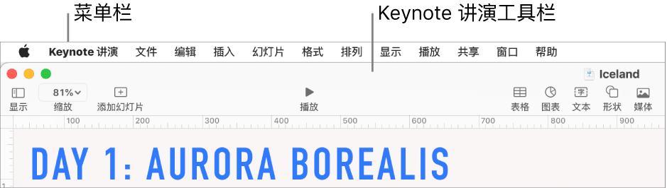 """屏幕顶部的菜单栏是苹果、""""Keynote 讲演""""、""""文件""""、""""编辑""""、""""插入""""、""""格式""""、""""排列""""、""""显示""""、""""共享""""、""""窗口""""和""""帮助""""菜单。菜单栏下方是打开的 Keynote 演示文稿,顶部一排是工具栏按钮:显示、缩放、添加幻灯片、播放、Keynote 直播、表格、图表、文本、形状、媒体和批注。"""