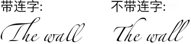 带连字和不带连字的文本示例。