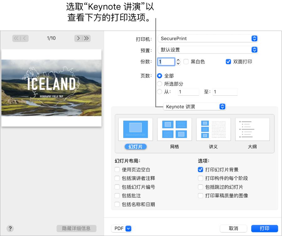 """""""打印""""对话框,其中""""页数""""下方的弹出式菜单中已选定""""Keynote 讲演""""。下方是打印布局,可选择""""幻灯片""""、""""网格""""、""""讲义""""和""""大纲"""",其中已选定""""幻灯片""""。布局下方是用于显示页边空白、包括演讲者注释、打印草稿质量的图像和其他选项的复选框。"""