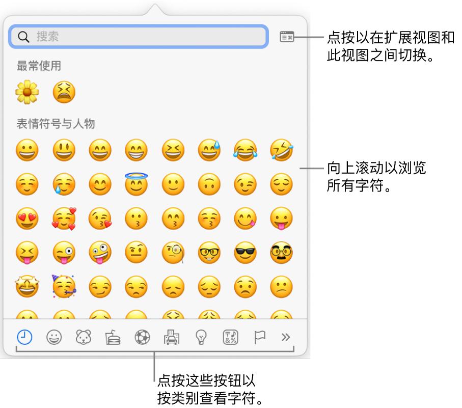 """""""特殊字符""""弹出式窗口,显示表情符号、位于底部的表示各种符号类型的按钮以及用于显示完整""""字符""""窗口的按钮的标注。"""