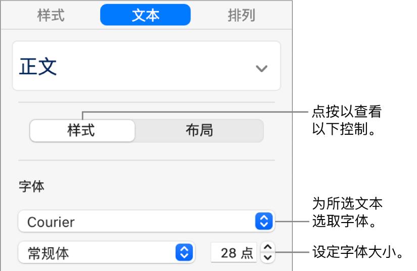 """边栏的""""样式""""部分中用于设定字体和字体大小的文本控制。"""